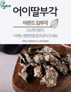 비건반찬 맛있는 어이딸김부각(아몬드)