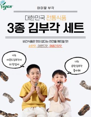 비건반찬선물 김부각세트 3종(5봉)