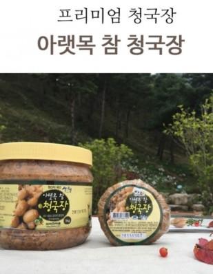 지리산 장독대 청국장 1kg