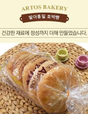 비건빵 발아통밀 호박빵
