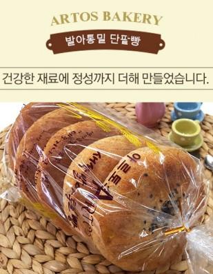 비건빵 발아통밀 단팥빵