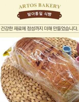 비건빵 발아통밀 식빵